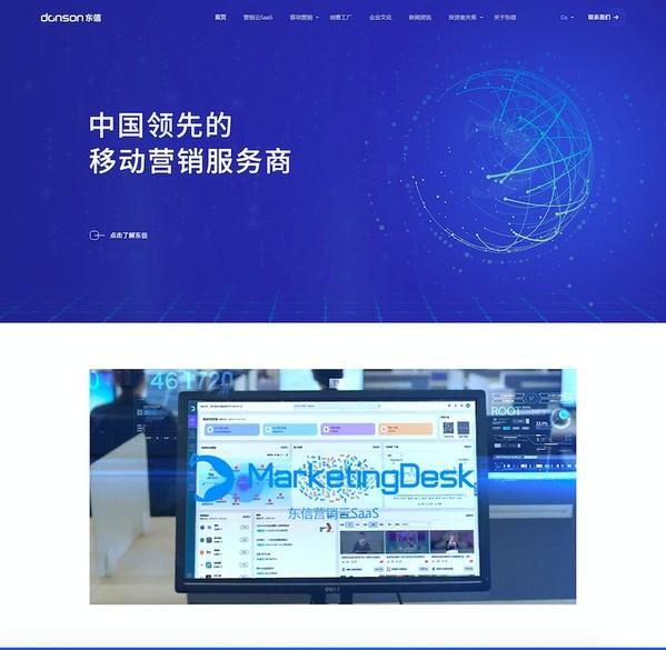 东信营销官网首页