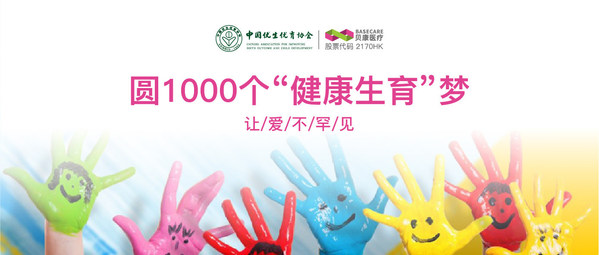 中国优生优育协会与贝康医疗开启首个罕见病家庭健康生育公益项目