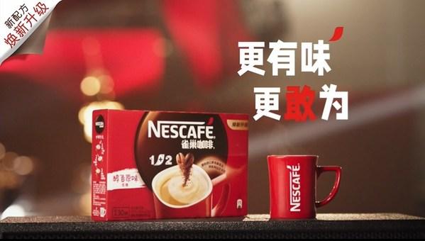 雀巢咖啡,更有味,更敢为