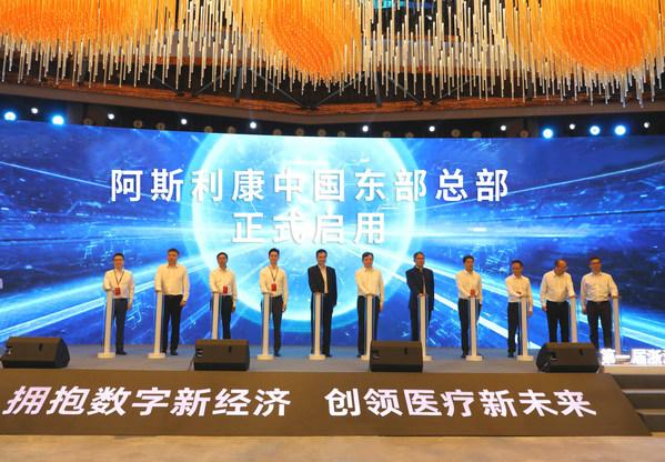 阿斯利康中国东部总部正式启用 助力打造中国数字化医疗创新高地