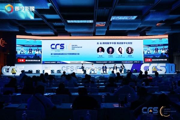 众嘉宾齐聚CFS第十届财经峰会,探索新增长路径