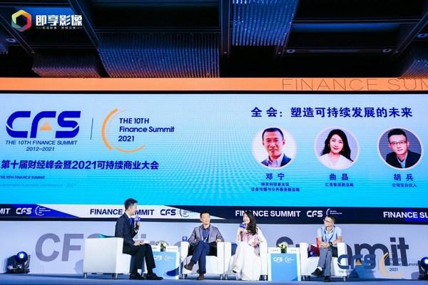 CFS第十届财经峰会:嘉宾热议可持续发展议题