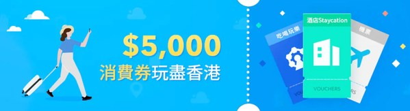Trip.com collaborates with AlipayHK, enabling Hongkongers to better utilise their HK$5,000 Consumption Vouchers