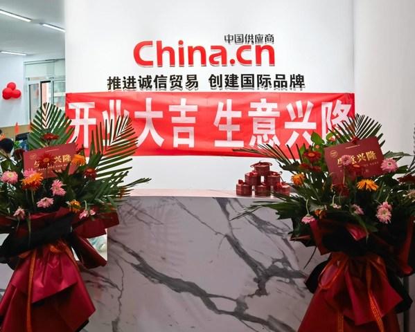 衡水企诺,以承诺起航 中国供应商首家全资子公司正式成立