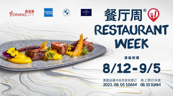 2021秋季中国餐厅周联动600余家热门餐厅强势回归
