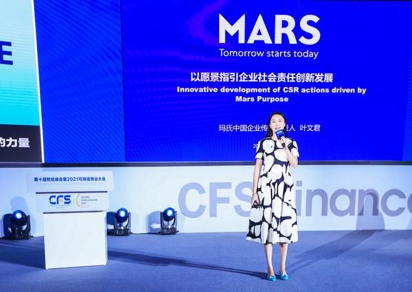 玛氏中国企业传播负责任人叶文君发表主题演讲