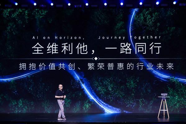 """地平线创始人兼CEO余凯,发布地平线""""全维利他 一路同行""""开放战略,与合作伙伴拥抱价值共创、繁荣普惠的行业未来。"""