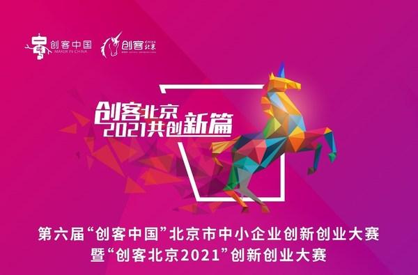 """4349个项目报名参""""创客北京2021""""创新创业大赛"""