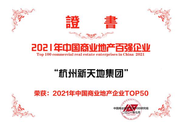"""蝉联""""中国商业地产TOP50"""" 杭州新天地集团""""生态化文商旅闭环""""带来启示"""