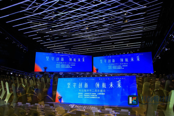 科创板开市二周年峰会成功举办 各路大咖论道科创机遇