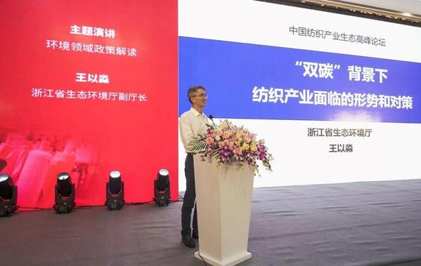 圖為:浙江省生態環境廳副廳長王以淼