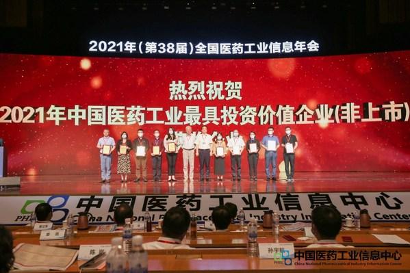 """上海和黄药业蝉联""""中国医药工业最具投资价值企业""""榜单"""