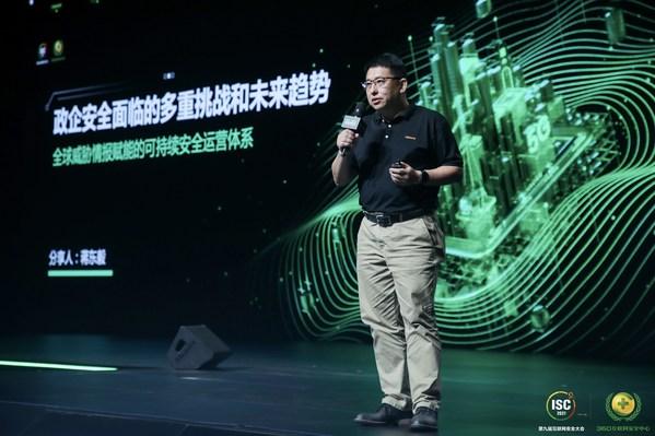山石网科蒋东毅:网络空间光速可达属性注定攻防双方资源难以对等
