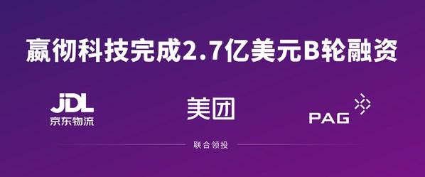 嬴彻科技完成2.7亿美元融资 京东物流 美团 太盟投资集团联合领投