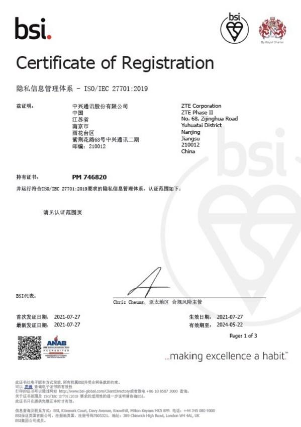 ZTE ผ่านการรับรองมาตรฐาน ISO/IEC 27701:2019 สำหรับผลิตภัณฑ์เครือข่ายหลัก
