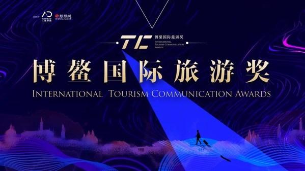 2021博鳌国际旅游奖全面开启征集