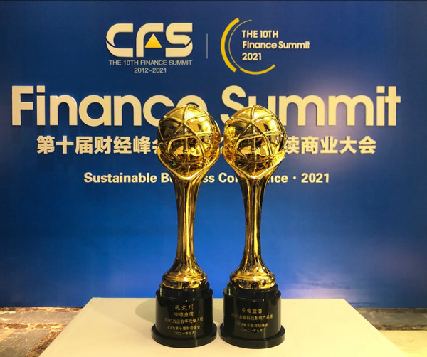 CFS第十届财经峰会举办 中电金信荣获两项大奖