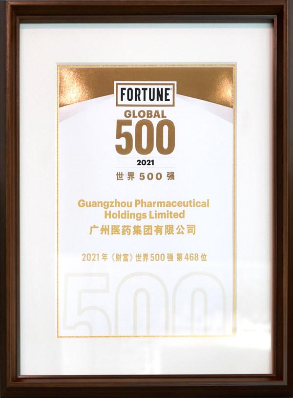 广药集团进入《财富》世界500强 王老吉高质量发展提供强力支撑