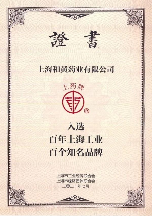 """""""上药牌""""商标入选""""百年上海工业-百个知名品牌"""""""