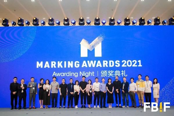 Marking Awards 2021颁奖礼现场