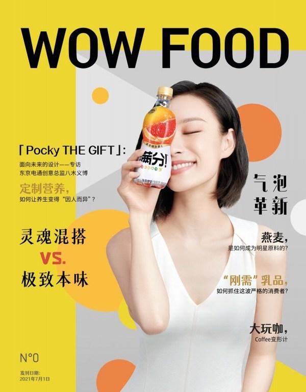 Wow Food Magazine封面