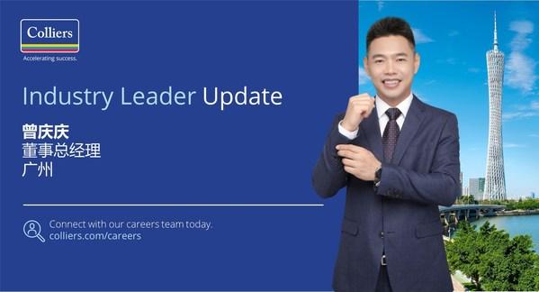 广州新领航人启新程--高力国际任命曾庆庆为广州公司董事总经理