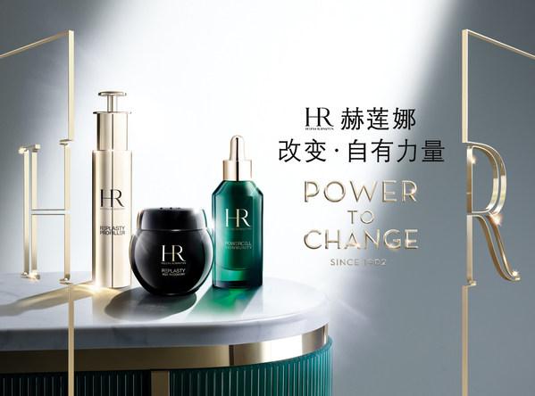 HR赫莲娜耀启超级品牌日