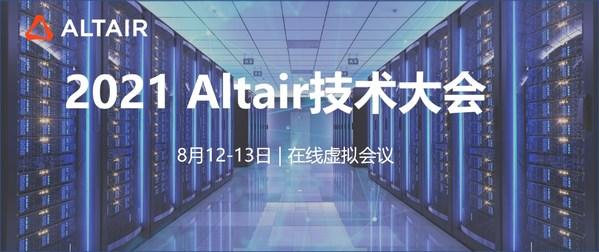 Altair HPC 高性能计算融合人工智能及机器学习,驱动技术革新。