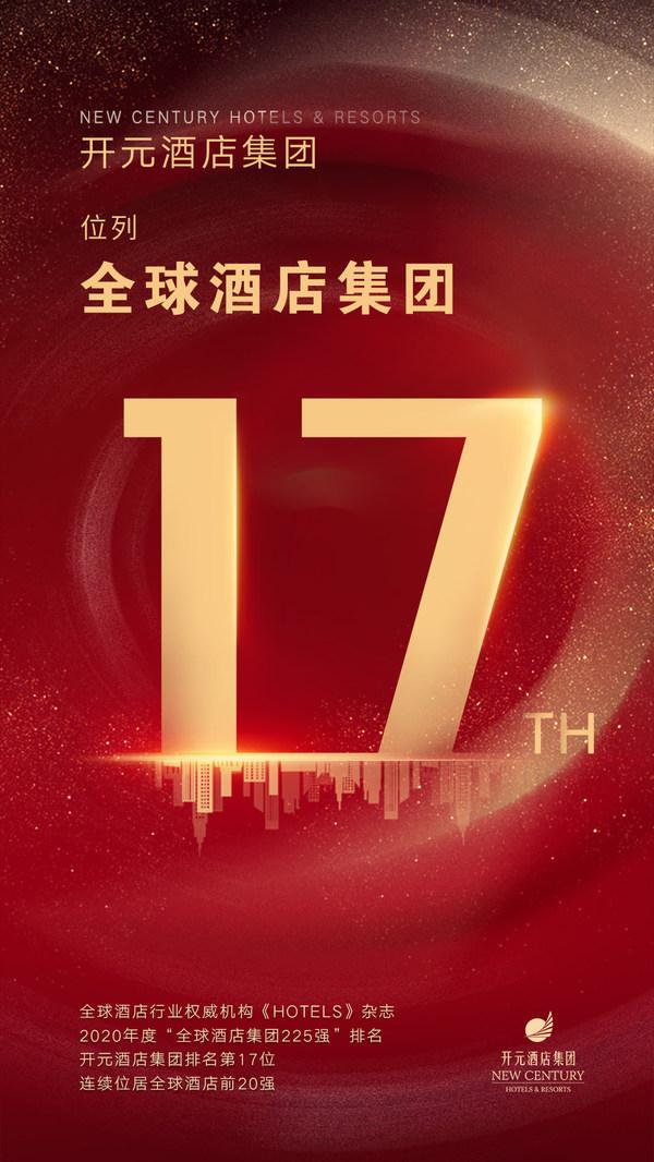 开元酒店集团位列全球第17位,领跑国内高端酒店市场发展