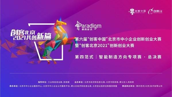 """第四范式以链主身份承办""""创客北京2021""""专项赛道"""
