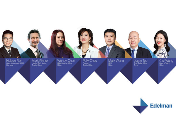 多位资深业内专家加盟爱德曼中国