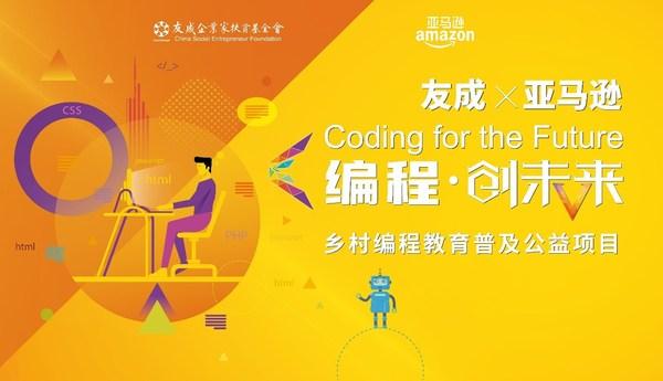 """友成X亚马逊 """"编程-创未来""""公益项目正式启动"""
