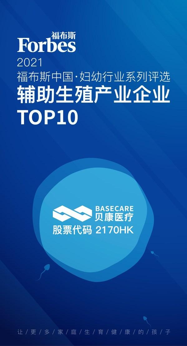 2021福布斯中国榜单出炉 贝康医疗荣登辅助生殖产业企业TOP10