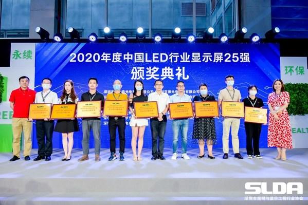 """视爵光旭""""2020年度中国LED行业显示屏25强企业""""颁奖现场"""