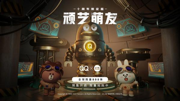 QQ X LINE FRIENDS 玩藝萌友-十周年限定版潮玩