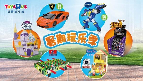 """玩具反斗城开启""""暑期玩乐季"""" 携独家人气玩具引领盛夏狂欢"""