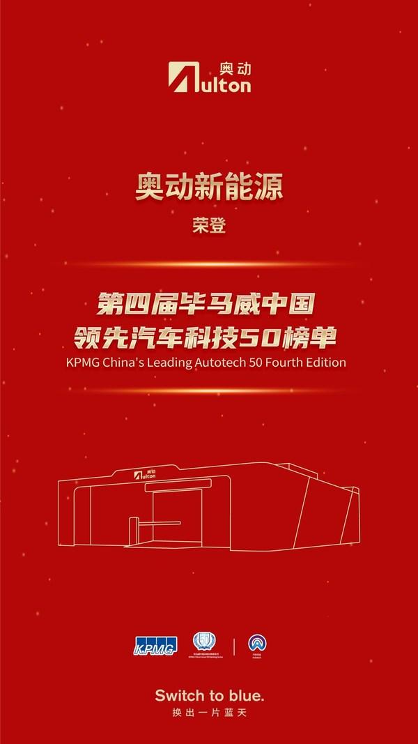 奥动荣登毕马威中国汽车科技领先企业50强