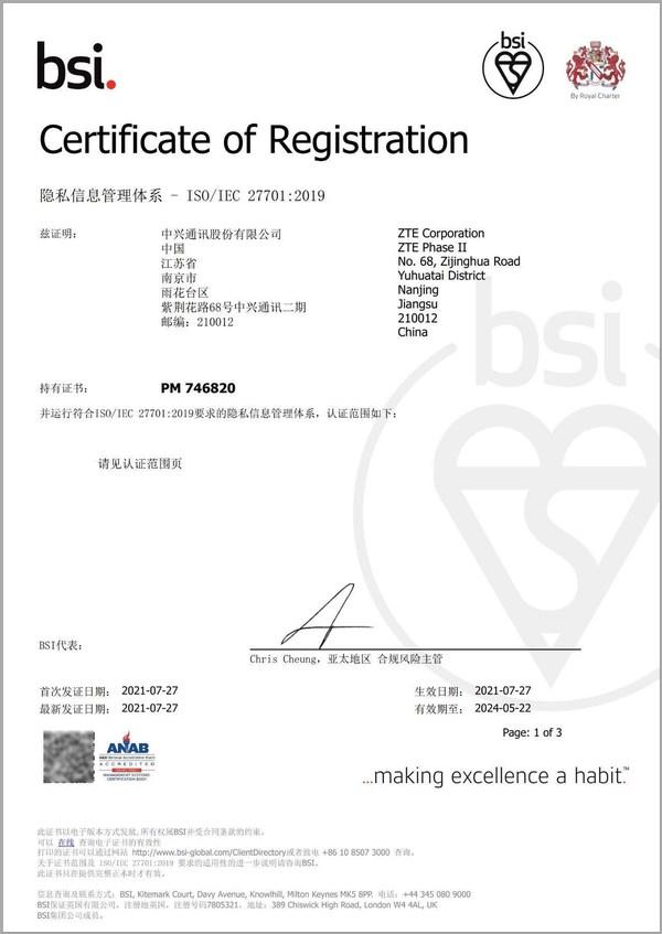 中兴通讯核心网产品通过BSI ISO/IEC27701:2019隐私信息管理体系国际标准认证