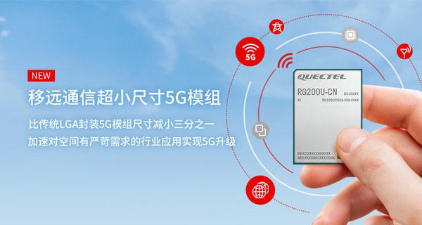 移远通信推出超小尺寸5G模组 尺寸减小三分之一