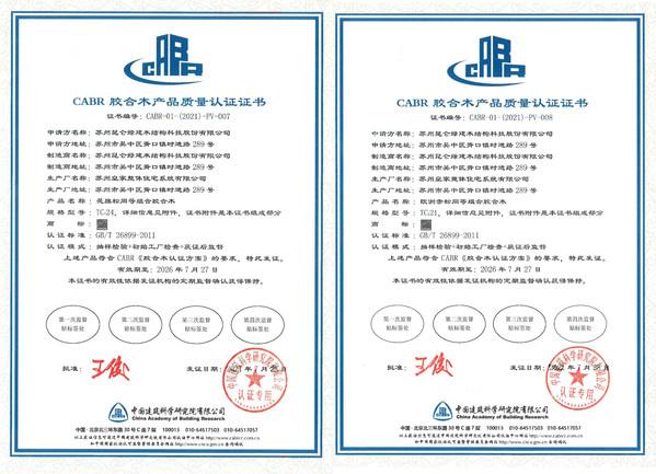 """CABR膠合木產品質量認證""證書"