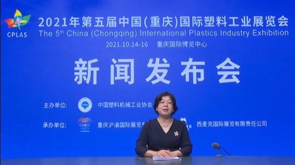中國塑料機械工業協會常務副會長粟東平女士出席第五屆中國(重慶)塑料工業展新聞發布會并介紹展會及同期論壇情況