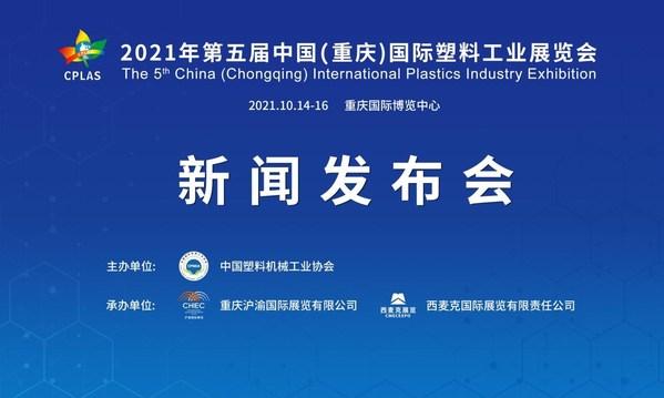 2021年第五屆中國(重慶)國際塑料工業展覽會新聞發布會