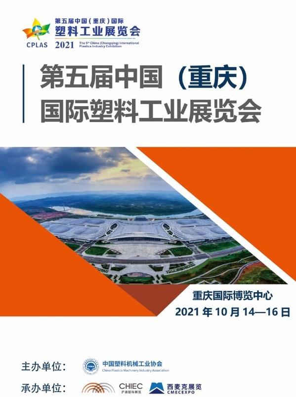 2021年第五屆中國(重慶)國際塑料工業展覽會宣傳海報