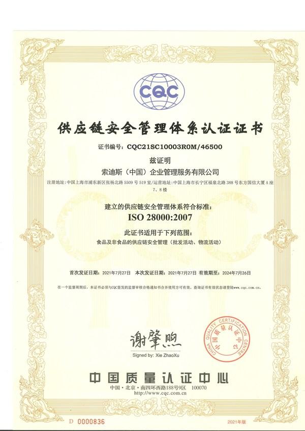 索迪斯榮獲供應鏈管理、職業健康與安全管理及環境管理國際認證
