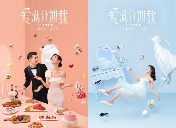 """万豪旅享家特别呈献""""爱,满分加载""""全新婚礼计划"""