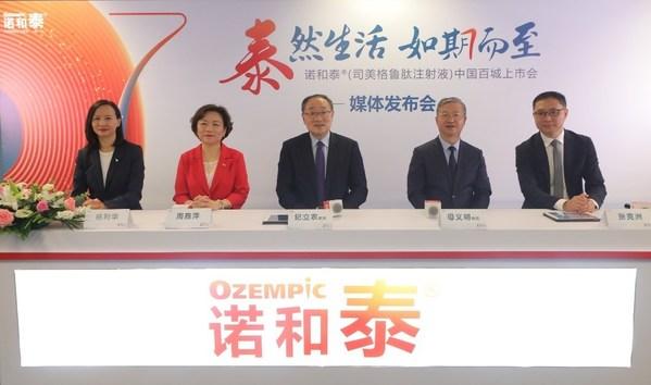 中国首个具有心血管适应症的GLP-1周制剂诺和泰正式上市
