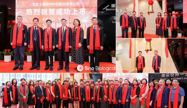 Sino Biologicalが株式新規公開による49億8000万人民元の調達と深セン証券取引所のChiNextへの上場成功を発表