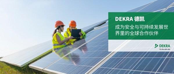 麦田能源获DEKRA德凯首张光伏逆变器波兰第三阶段并网证书