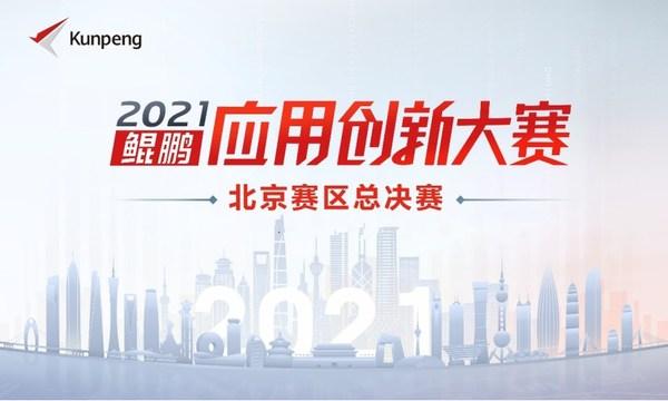 鲲鹏应用创新大赛2021-北京赛区圆满落幕