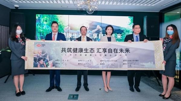 HSBC-百汇医疗签约仪式